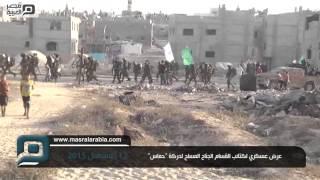 مصر العربية | عرض عسكري لكتائب القسام الجناح المسلح لحركة
