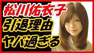 【驚愕】松川佑衣子の芸能界引退理由がヤバい!テラスハウスが原因か? ...