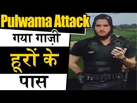 सेना ने मार गिराया Pulwama हमले का Master Mind