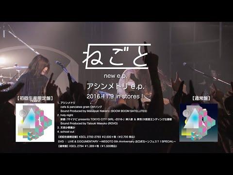 ねごと LIVE & DOCUMENTARY 〜NEGOTO 5th Anniversary お口ポカーンフェス?!SPECIAL〜 -Trailer-
