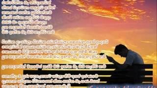 Duka Thadakaran – Senanayaka Weraliyadda – Lyrics from GalleMedia.net