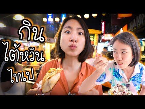 กินแหลกไทเป ประเทศไต้หวัน กินจนเข้าโรงพยาบาล    Eat till you drop in Taipei