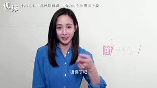 威視電影【孤味】花絮:特別演出-張鈞甯篇 (10.30-11/1口碑場 11/6正式上映)