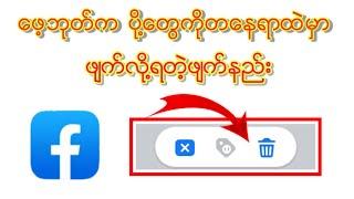 Download ေဖ့ဘုတ္မွာတင္ထားတဲ့ပို႔ေတြကို တစ္ေနရာထဲမွာ ဖ်က္နည္း