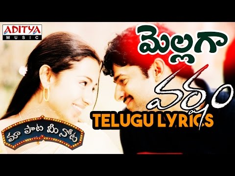 Mellaga Full Song With Telugu Lyrics ||
