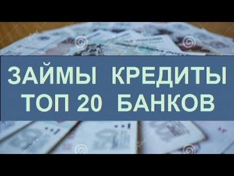 Где взять денег до зарплаты срочно? Выход есть - микрокредит или микрозайм онлайниз YouTube · С высокой четкостью · Длительность: 9 мин5 с  · Просмотров: 498 · отправлено: 28.02.2016 · кем отправлено: Распаковка Из Китая