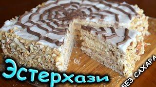 Низкоуглеводный Диетический Торт Эстерхази без Сахара