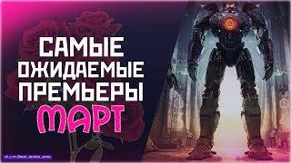 Самые Ожидаемые Премьеры: МАРТ 2018