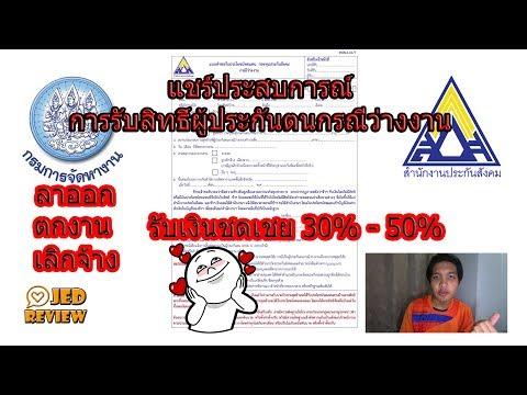 การขอรับเงินชดเชย กรณีว่างงาน จาก สำนักงานประกันสังคม ปี 2562 : JED Review