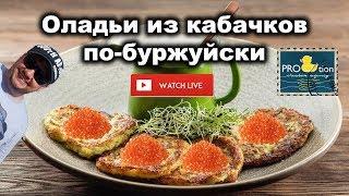 Оладьи из кабачков цукини и патиссонов с лососем и красной икрой