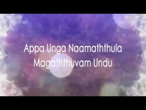 Appa Unga Namathil Nandri vol 6 | Alwin thomas | lyrics video