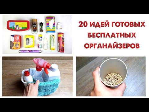 20 готовых ОРГАНАЙЗЕРОВ,