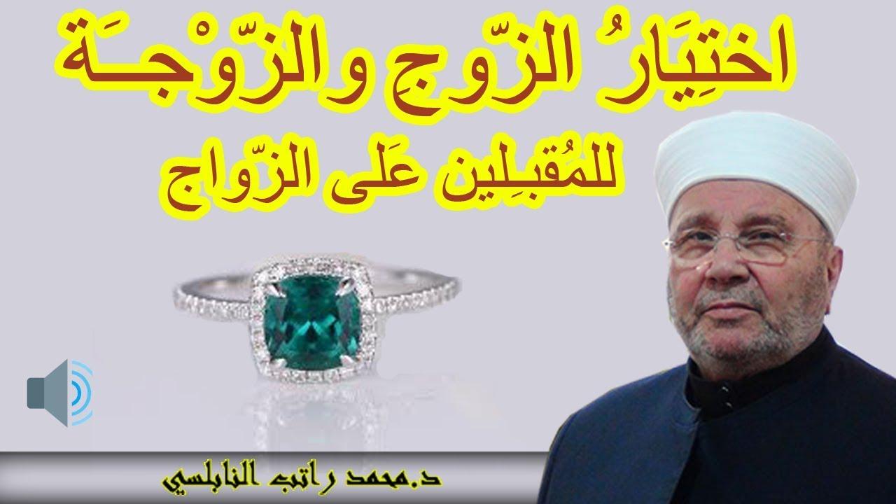 م ا ه ي أ س س اخ تيار الز وج و الز وجة Nabulsi Youtube