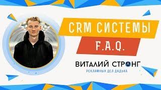CRM система: LPTRACKER Обзор и отзыв (CRM + Сквозная аналитика + SocFishing)
