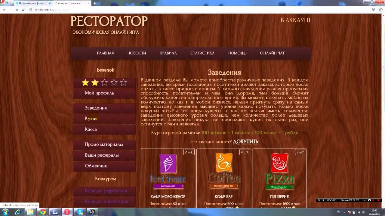 онлайн игра ресторатор с выводом денег