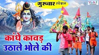 Sawan Special : स्पेशल कावड़ भजन : काँधे कावड़ उठाले भोले शंकर की : Kawad Song : Shri Naresh Narsi