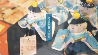【女子旅行】日本九州小京都 日田市豆田町散策