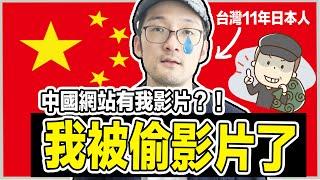 被偷了! 中國網站上怎麼會我的影片?! Iku老師