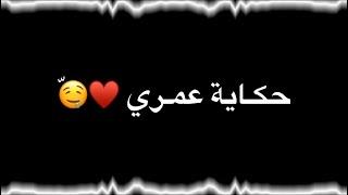 تصميم شاشة سوداء مهرجان مصري حكاية عمري حماده نشواتي - كرومات حب جاهزه للتصميم بدون حقوق 2020