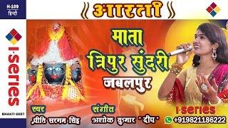 Maa Tripura Sundari Banswara / Priti Sargam Singh