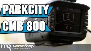 ParkCity CMB 800 обзор комбо видеорегистратора