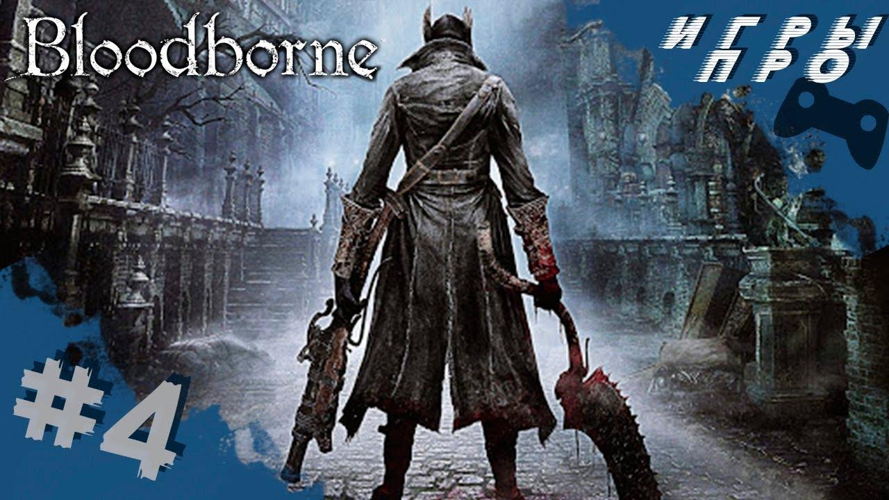 Bloodborne (Бладборн, Порождение крови) ➤ Прохождение #4  ➤ соулс игра