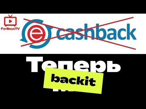 EPN Cashback больше нет! Привет, Backit! Что будет с кэшбэком и рефералами?