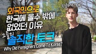 외국인이 한국에 올수 밖에 없던 이유 - 한글패치 완료된 그들의 솔직토크쇼 급식체 인터뷰  Why Did Foreigners Come To Korea?