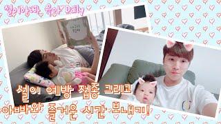 예방접종/육아일상/육아브이로그/동화책/아빠와함께/딸바보…