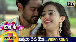 Dil Se Telugu Movie Songs | Ninnala Ledee Vela Video Song | Nithya Menen | Asif Ali | Mango Music