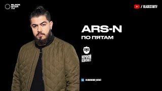 ARS-N feat. Slame - По пятам (презентация новых артистов Black Star)