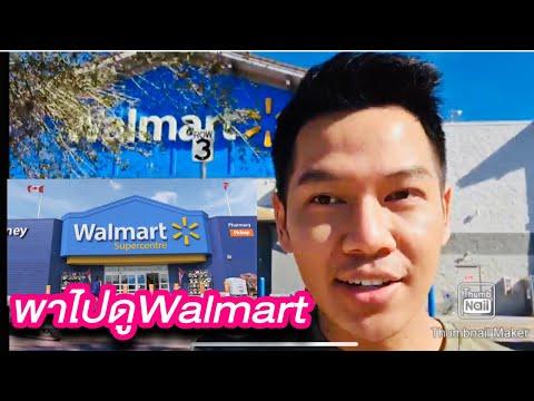 Walmartมีอะไรขายบ้าง Arty พามาดู