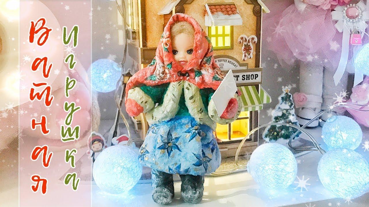 Новогодняя Игрушка из Ваты 🎄 Ватная игрушка СВОИМИ РУКАМИ 🎅 Кукла из ваты // МК #1
