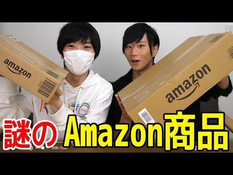 中身を知らないAmazon商品を「自分で買った」風に紹介しろ!!!