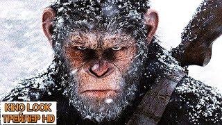 Планета обезьян Война лучший трейлер фильма. Смотреть Планета обезьян Война онлайн. Что посмотреть