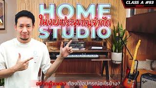 Class A 93 : Home Studio ในงบประมาณจำกัด