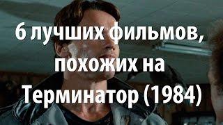6 лучших фильмов, похожих на Терминатор (1984)