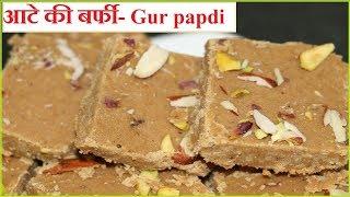 आटे और गुड़ से बनाए स्वादिष्ट बर्फी केवल 10 मिनट मैं | Gur papdi - Sukhdi |