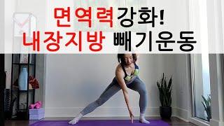내장 지방 빠지는 면역력 강화 운동 (준비운동+ 전신 …