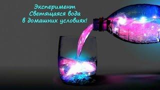 Эксперимент: Светящаяся вода в Домашних условиях! Правда или Ложь?(Возможно это или нет? Подписываетесь и вы всегда будете в курсе моих новых видео (основной канал) - http://www.youtub..., 2015-01-25T11:16:39.000Z)