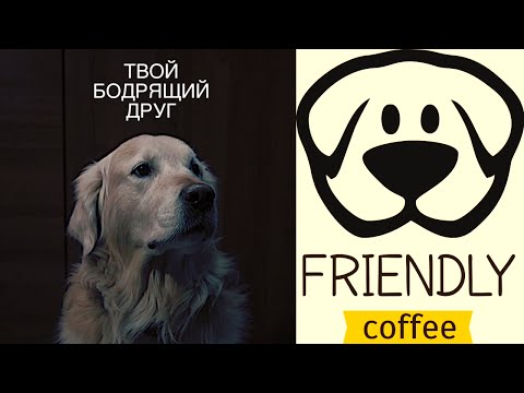 Friendly Coffee (For Instagram) || RS Cinema || Commercial