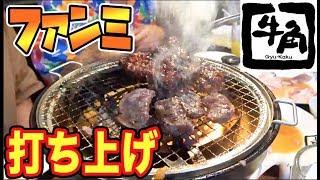 打ち上げで焼肉食べて食べて食べまくる!【牛角】【夏フェス1日目】