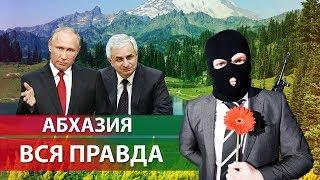 Абхазия: разгул криминала или бизнес по закону гор? Отдых с риском для жизни Хаджимба Сурков