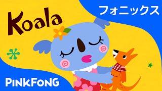 Koala | フォニックス読みK | ABCフォニックスの歌 | ピンクフォン英語童謡