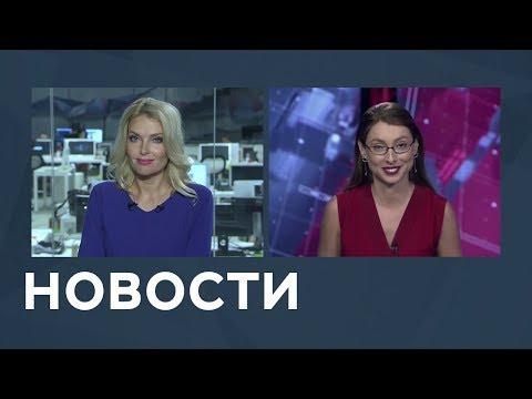 Новости от 18.07.2018 с Марианной Минскер и Лизой Каймин