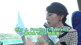 May J. / 「May J. Family Tree Vol.5~橋本丸で行く初航海~」