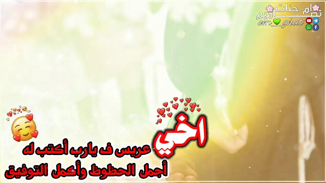 تهنئة زواج من اخ العريس Youtube 5