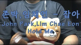 Cover images 존박,임채언 (John Park, Lim Chae Eon) - 잡아(Hold Me) l COVER BY 장우림 of 레드판다(RedPanda)