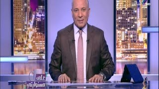 فيديو.. أحمد موسي: بعض النقاد الرياضيين لا يفقهون شيئًا