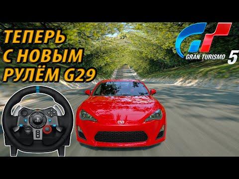 Тест и впечатления от НОВОГО руля Logitech G29 / Gran Turismo 5 Прохождение #8